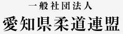 一般社団法人 愛知県柔道連盟