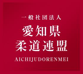 一般社団法人愛知県柔道連盟